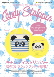 『Candy Stripper 2013 Spring & Summer』画像1